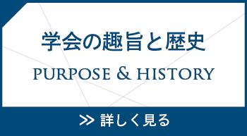 学会の趣旨と歴史
