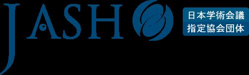 日本学術会議 指定競技団体 日本ホスピタリティ・マネジメント学会 Japan Academic Society of Hospitality Management