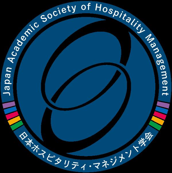 日本ホスピタリティ・マネジメント学会 Japan Academic Society of Hospitality Management
