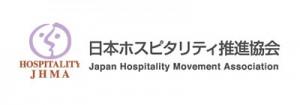 日本ホスピタリティ推進協会