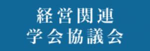 経営関連学会協議会